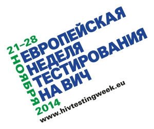 HIV testing week logo stg10_option1